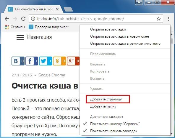 Как добавить закладки в Google Chrome?