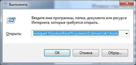 Как почистить файл hosts: 3 способа