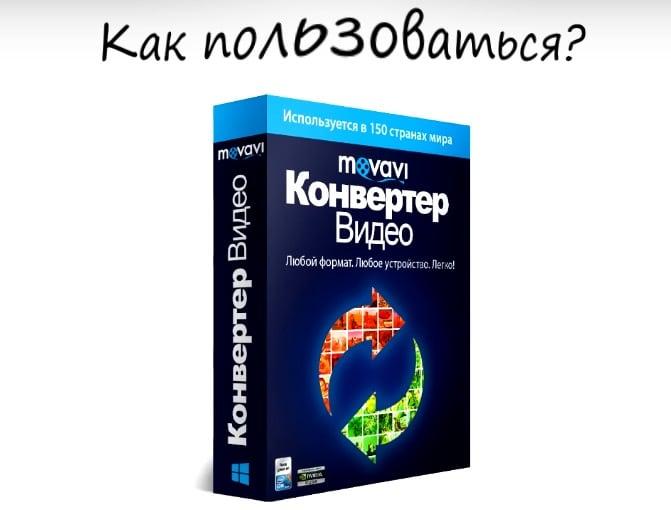Как пользоваться Movavi Конвертер Видео