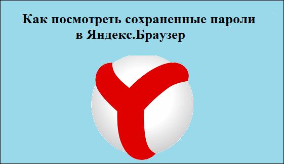 Как посмотреть сохраненные пароли в Яндекс.Браузере