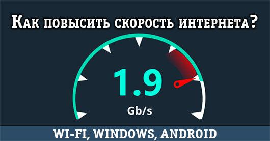 Как повысить скорость интернета
