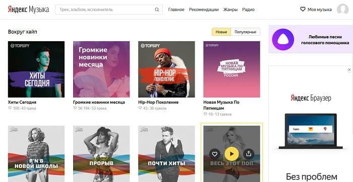Как скачать музыку с Яндекс Музыки: 4 лучших способа