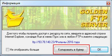 Как создать FTP сервер для передачи файлов