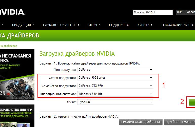 Как установить драйвер на видеокарту Nvidia?