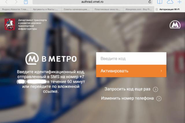 Код ошибки 1310 WiFi метро