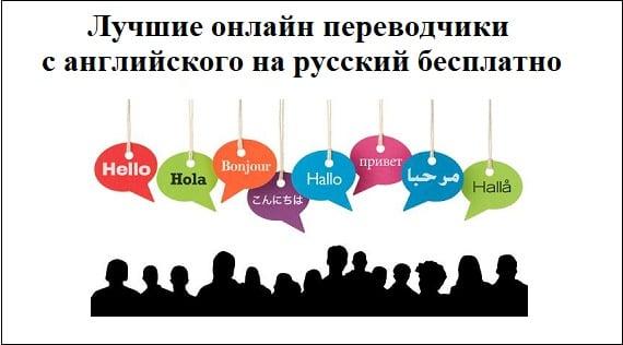 Лучшие онлайн переводчики с английского на русский бесплатно