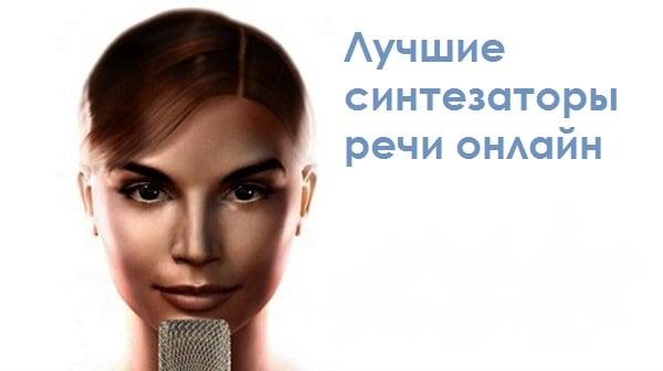 Лучшие синтезаторы речи онлайн