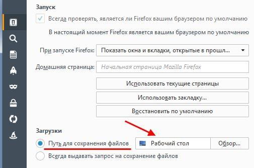 Папка загрузки в Firefox: где находится и как изменить?