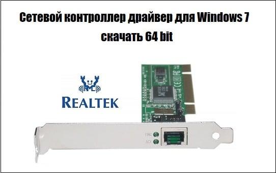 Сетевой контроллер драйвер для Windows 7 скачать 64 bit