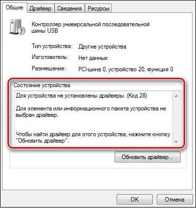 Скачать «Контроллер универсальной последовательной шины USB» на Windows 7