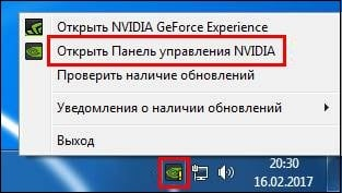 Скачать Панель управления NVIDIA для Windows 7 и 10