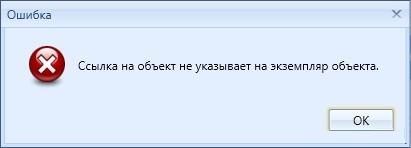 Ссылка на объект не указывает на экземпляр объекта что это значит
