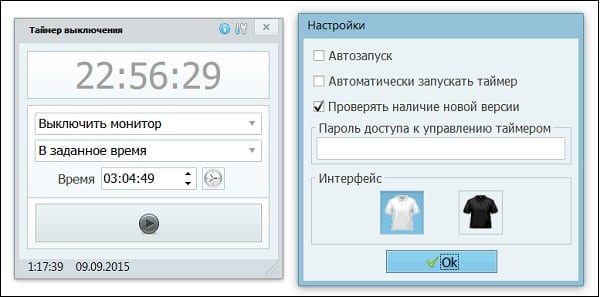 Таймер выключения компьютера Windows 10