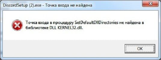 Точка входа в процедуру SetDefaultDllDirectories не найдена в библиотеке DLL kernel32.dll