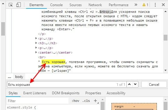 Как скопировать текст с сайта, если он не копируется