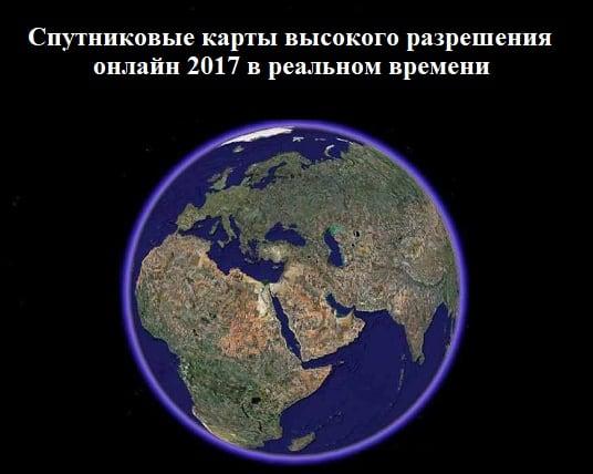 Спутниковые карты высокого разрешения онлайн 2018 в реальном времени