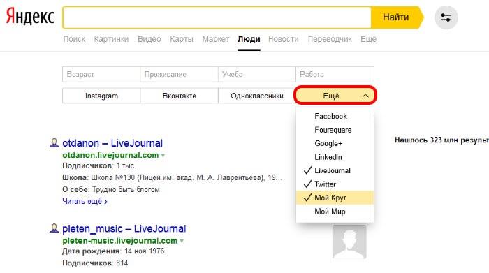 Яндекс Люди поиск людей по фамилии и имени