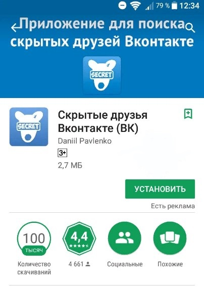 220vk.com — скрытые друзья в открытом доступе