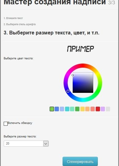 Генератор шрифтов онлайн — ТОП-4