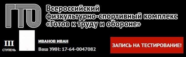 ГТО официальный сайт: Вход в личный кабинет