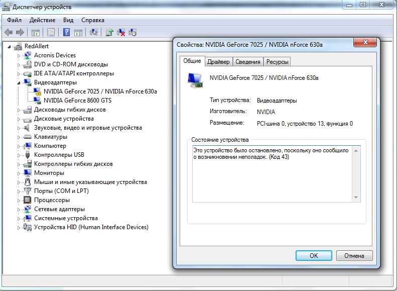 Исправить код 43 ошибки видеокарты Nvidia на Windows