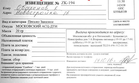 Извещение ZK письмо заказное от кого — как узнать?