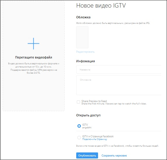 Как добавить IGTV видео в Инстаграм