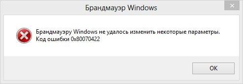 Как исправить 0х80070422 ошибку на Windows 7 и 10