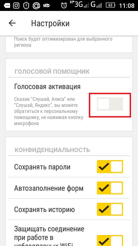 Как отключить Алису Яндекс в браузере, компьютере и телефоне