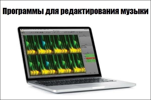 ТОП-7 лучших программ для редактирования музыки