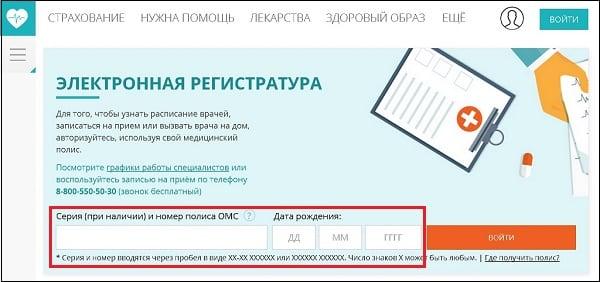 Здравмосрег.ру записаться к врачу в Московской области