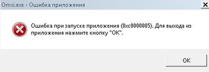0xc0000005 исправляем ошибку установки запуска в Windows