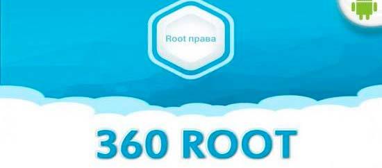 360 Root приложение для получения рут-прав