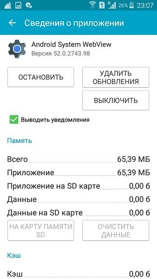 Android System WebView что это за программа