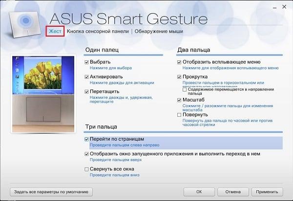 Asus Smart Gesture что это за программа