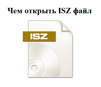 Чем открыть ISZ файл