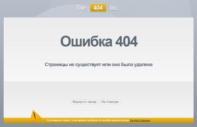 Что это 404 ошибка и как её исправить