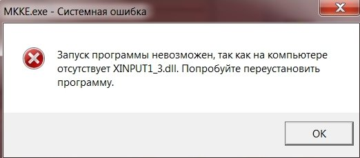 Что за ошибка xinput1 3 dll и как ее исправить на Windows