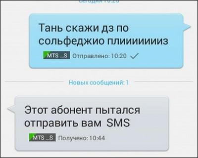 Этот абонент пытался отправить вам СМС что это значит