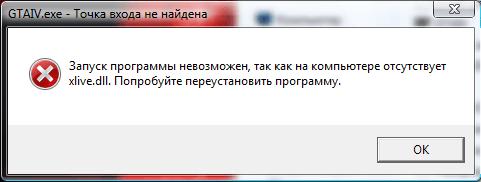 Файл xlive dll отсутствует как исправить ошибку