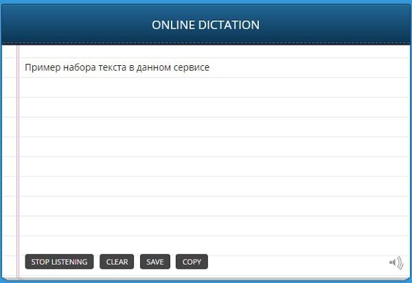 Голосовой набор текста онлайн на компьютере