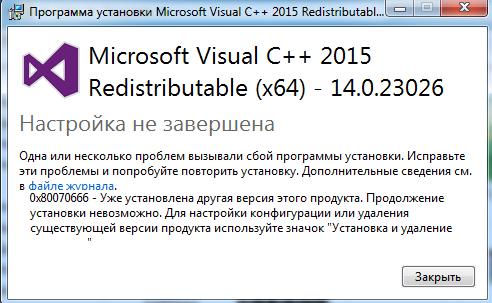 Исправить ошибку 0x80070666 если установлена другая версия