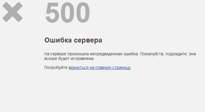 Исправить ошибку кода 500 внутреннего сервера