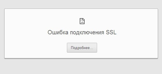 Исправить ошибку кода подключения SSL