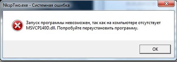 Исправить ошибку msvcp140 dll и узнать что это за код