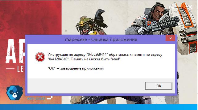 Исправить ошибку при запуске Apex Legends игры на ПК