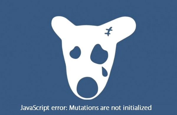 JavaScript error: Mutations are not initialized что это?