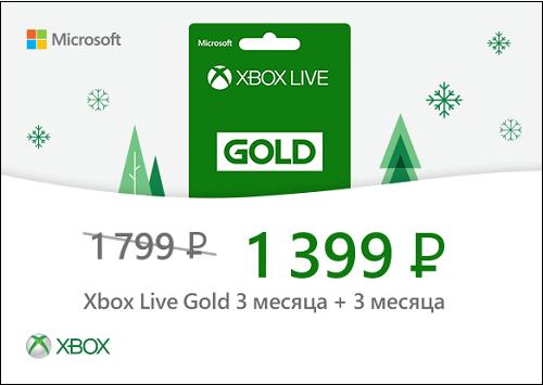 Как купить подписку Xbox Live Gold на 1-12 месяцев