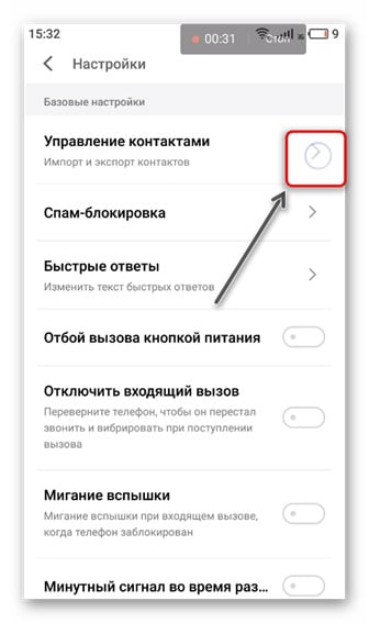 Как на Мейзу установить фото на контакт