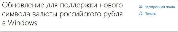 Как набрать знак рубля на клавиатуре